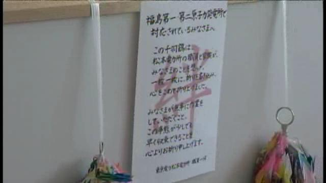 Encouraging messages posted on the walls of Main Anti-Earthquake Building